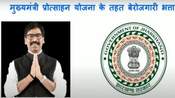 Jharkhand Berojgari Bhatta Mukhyamantri Protsahan Yojana Apply
