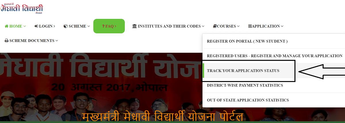 MP Medhavi Chhatra Scholarship Yojna Portal
