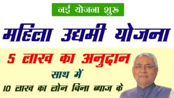 Mukhyamantri Mahila Udyami Yojana Bihar