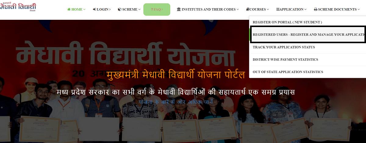 Mukhyamantri Medhavi Vidyarthi Yojana Portal Manage Application