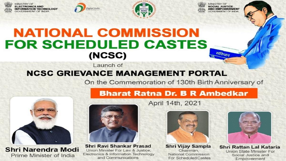 NCSC Grievance Management Portal Registration Status