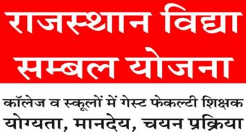 Rajasthan Vidya Sambal Yojana Apply