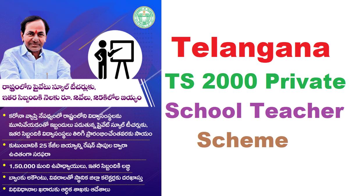 TS 2000 Private School Teacher Scheme Telangana