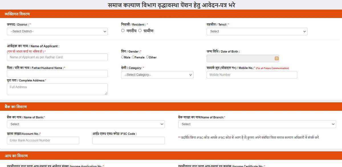 UP Old Age Pension Online Application Form