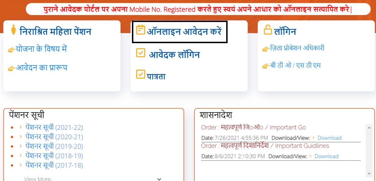 UP Vidhwa Pension Yojana Apply Online
