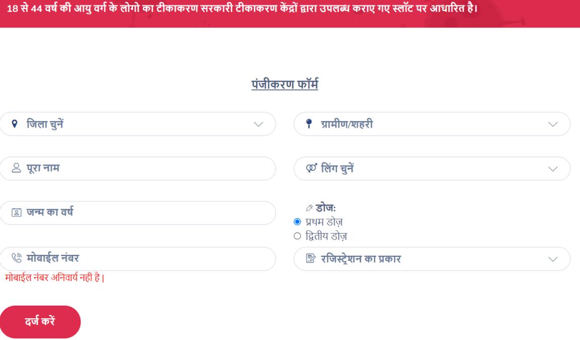 CG State Kovid Vaccination Online Registration Form