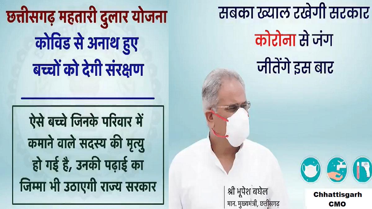 Chhattisgarh Mahtari Dular Yojana