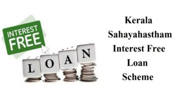 Kerala CM Helping Hand Loan Sahayahastham Scheme