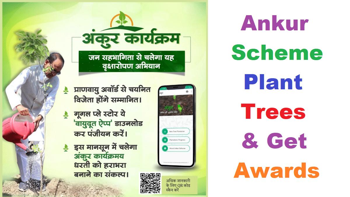 MP Ankur Scheme Registration Vayudoot App