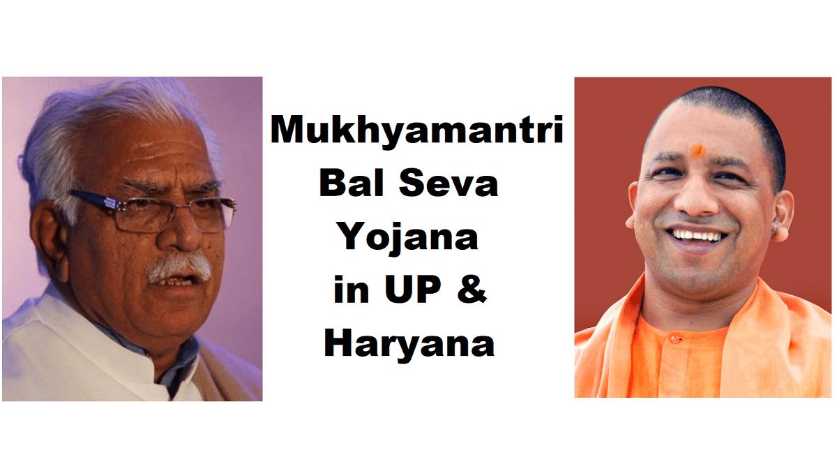 Mukhyamantri Bal Seva Yojana UP Haryana