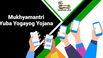 Tripura Mukhyamantri Yuba Yogayog Yojana