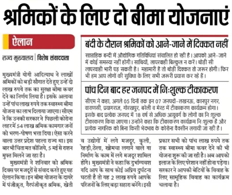 UP Shramik Swasthya Bima Yojana Labourers