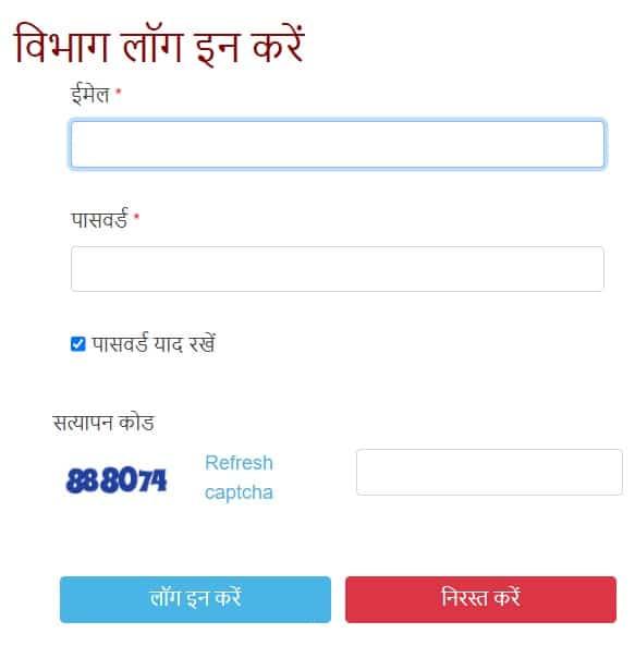 Uttarakhand Mukhyamantri Saur Swarojgar Yojana Dept Bank Login