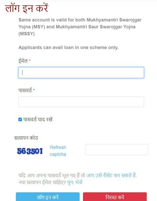 Uttarakhand Mukhyamantri Saur Swarojgar Yojana Login Apply Online
