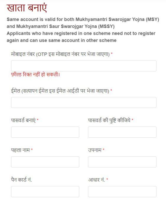 Uttarakhand Mukhyamantri Saur Swarojgar Yojana Online Registration Form