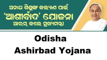 Ashirbad Scheme Odisha