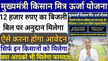 Mukhyamantri Kisan Mitra Urja Yojana Rajasthan