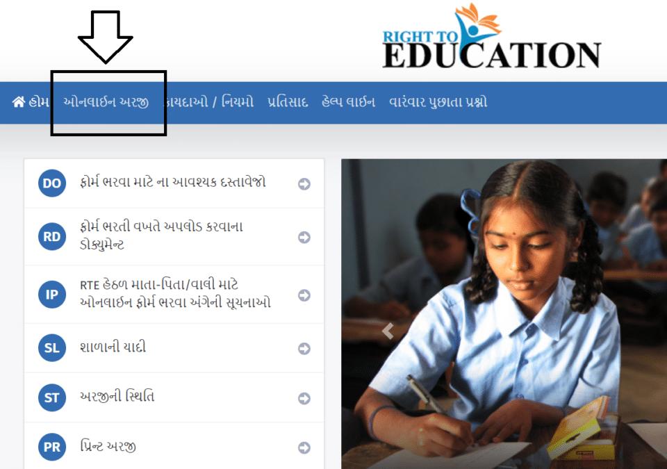 RTE Gujarat Admission Apply Online