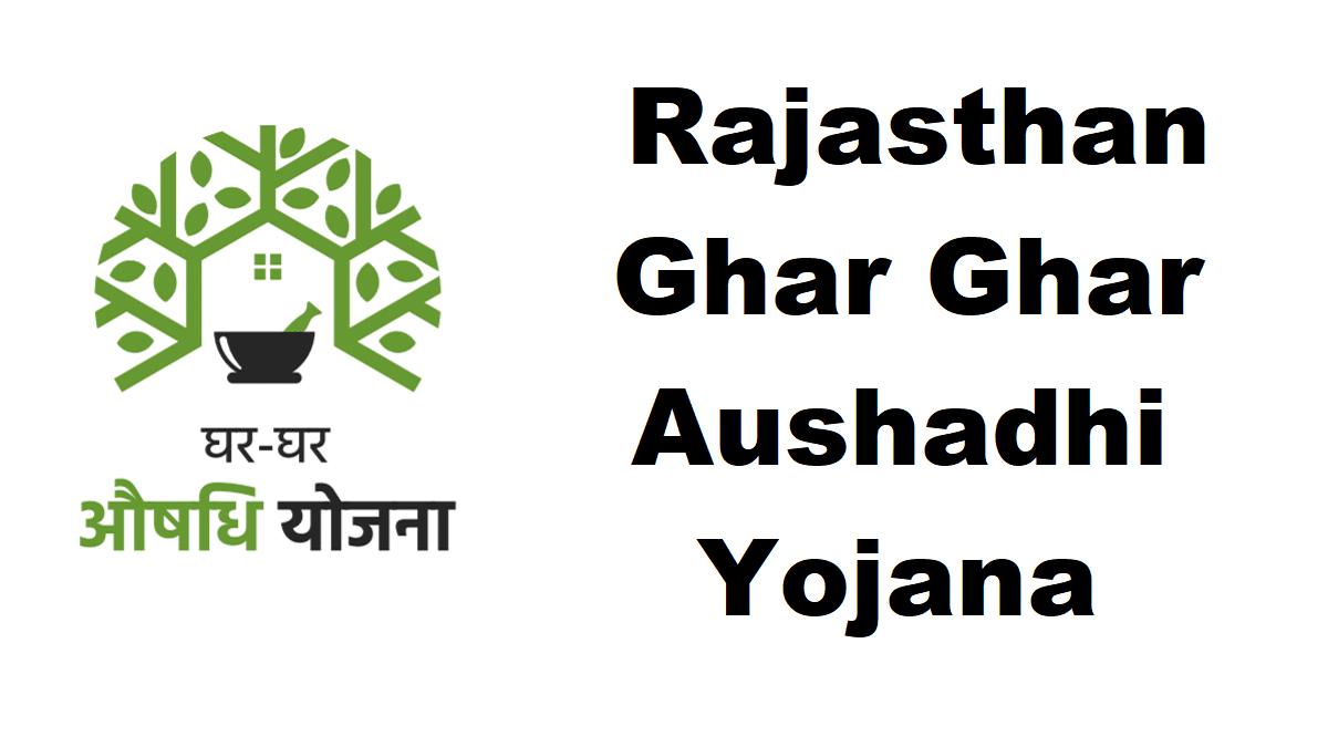 Ghar Ghar Aushadhi Yojana Rajasthan