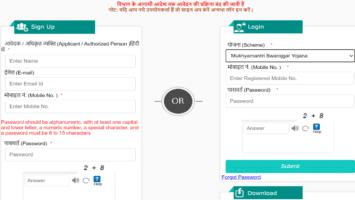 MP Mukhyamantri Swarojgar Yojana Apply Form Status