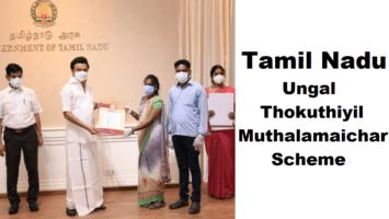 TN Ungal Thokuthiyil Muthalamaichar Scheme