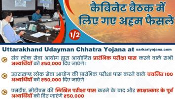Udayman Chhatra Yojana Uttarakhand