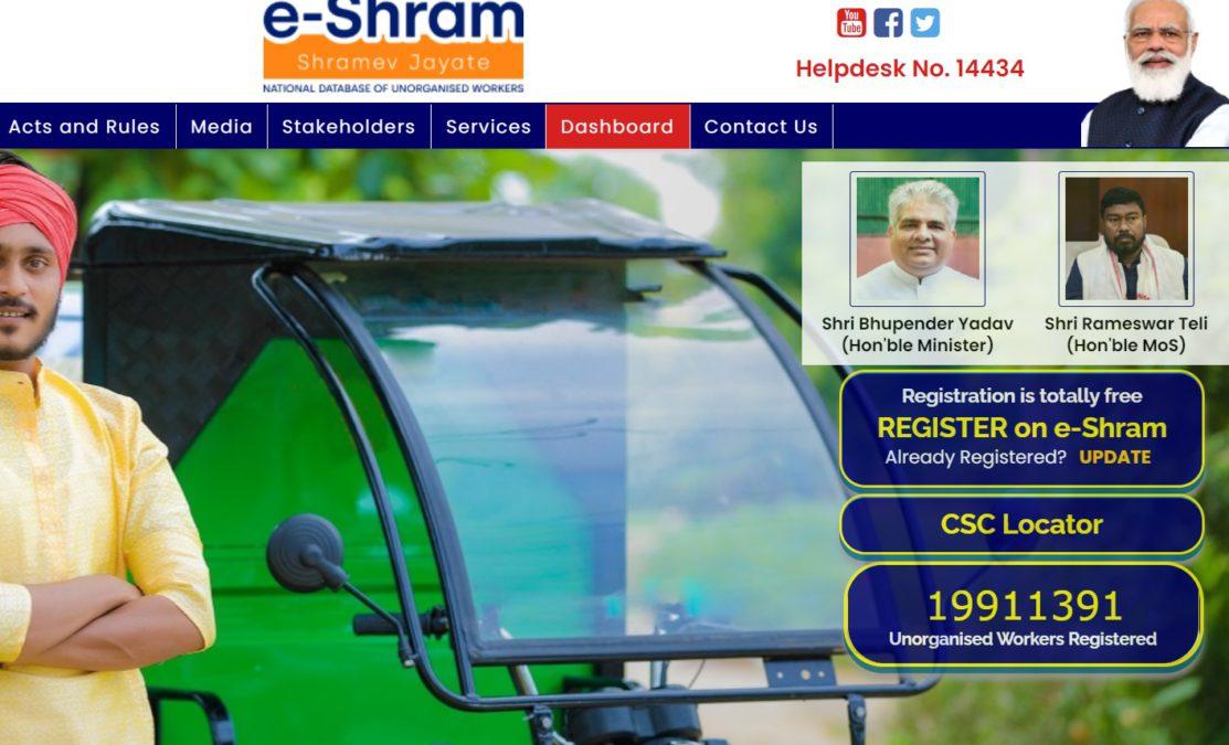 e-Shram Gov In Portal