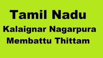 Kalaignar Nagarpura Membattu Thittam Tamil Nadu