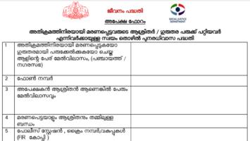 Kerala Jeevanam Scheme Online Registration