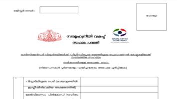 Kerala Sabhalam Scheme Online Registration