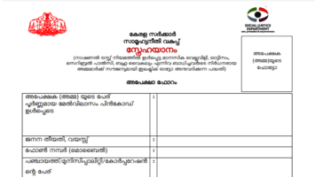 Kerala Snehayanam Scheme Online Registration