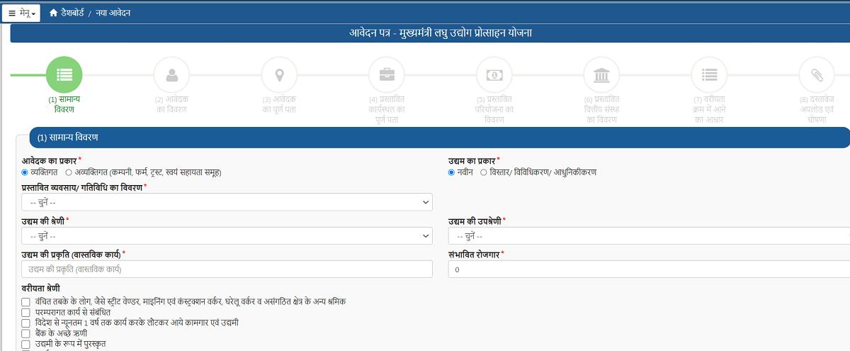 Mukhyamantri Laghu Udyog Protsahan Yojana Application Form