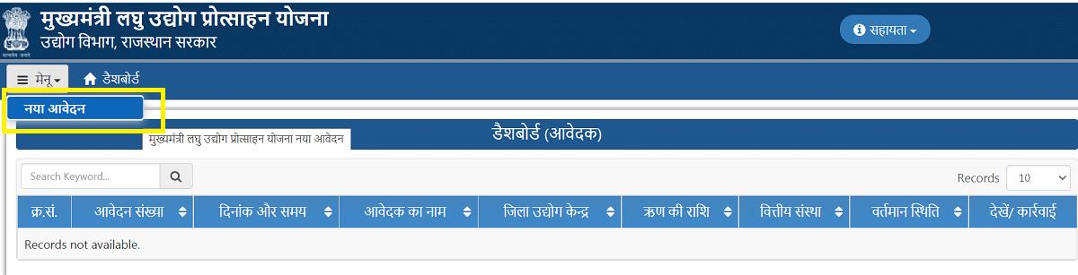 Rajasthan Mukhyamantri Laghu Udhyog Protsahan Yojna Dashboard