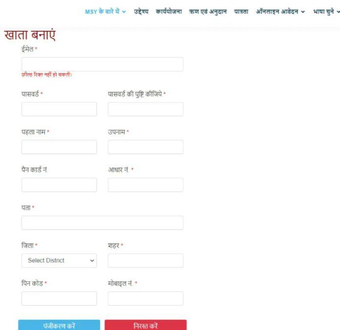 Uttarakhand Mukhyamantri Swarojgar Yojana Registration Form Online