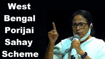 WB Porijay Sahay Scheme Free Ration