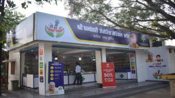CG Shri Dhanwantari Generic Medical Store Yojana