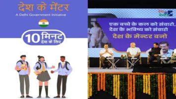 Desh Ke Mentor App Download