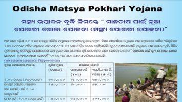 Odisha Matsya Pokhari Yojana Online Registration