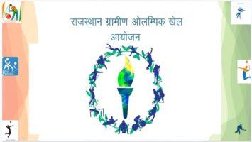 Rajasthan Gramin Olympic Khel Registration Login App